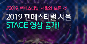 [120] STAGE 영상 공개!