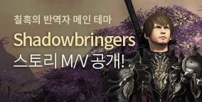[80] Shadowbringers 스토리 MV 공개!